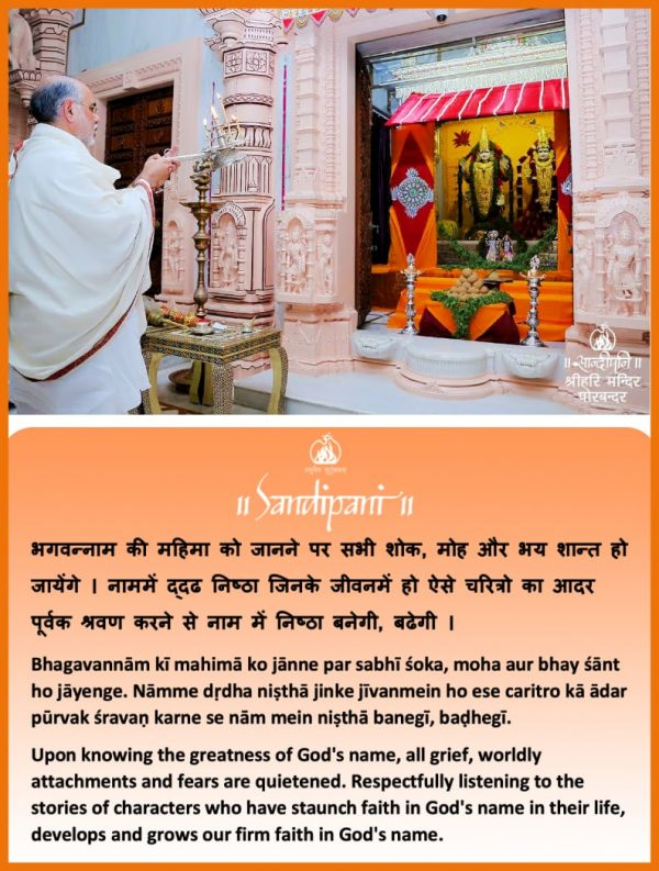Weekly Sutra: The benefits of knowing the greatness of God's name