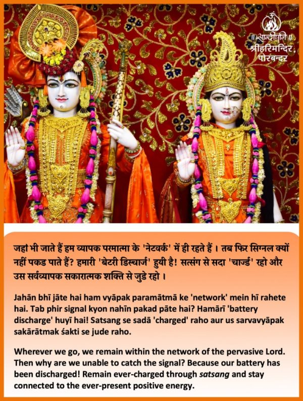 Weekly Sutra: Why are we unable to catch the network signal of omnipresent God?