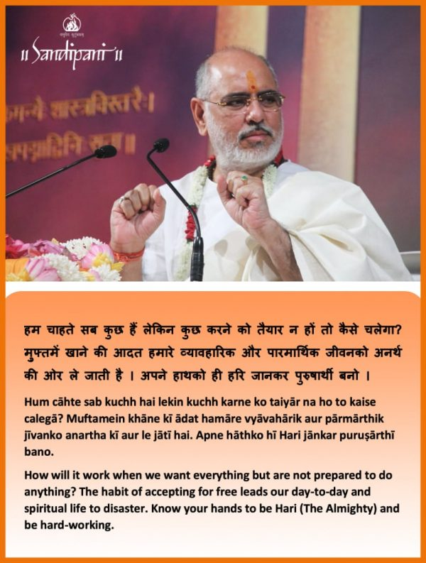 Weekly Sutra: Consequences of accepting everything for free