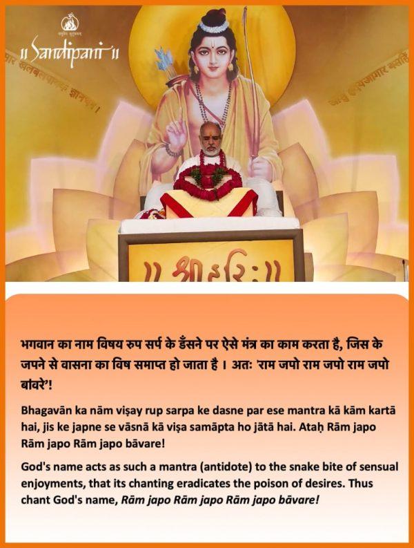Ram Navmi Sutra: God's name, an antidote